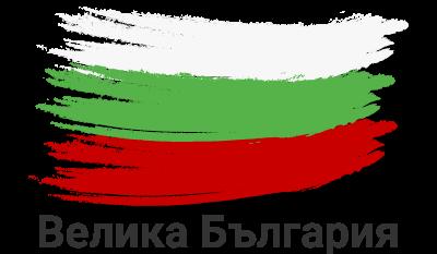 Велика България – Новини – VelikaBulgaria.eu